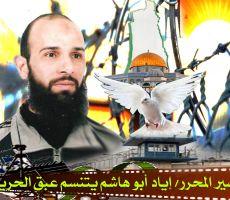 الأسير المحرر إياد أبو هاشم يتنسم عبق الحرية
