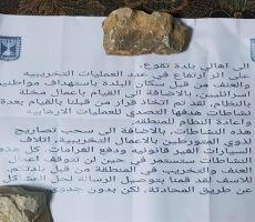 الاحتلال يوزع منشورات تهديد لاهالي تقوع