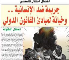 'المواطن الجزائرية' تصدر ملحقا خاصا بالاطفال الاسرى