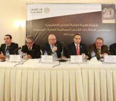 بنك القدس يعقد اجتماع الهيئة العامة السنوي ويقر توزيع أرباح بنسبة 15%