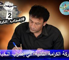 معركة الكرامة الثانية 'في إضراب النخبة '....سامي ابراهيم فودة