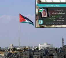الاحتلال يفرج اليوم عن الأسير الأردني أبوجابر