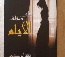 قراءة في ديوان 'على ضفاف الأيام' للكاتبة نائلة أبو طاحون.....قمر محمد منى