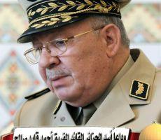 وداعاً أسد الجزائر القائد الفريق أحمد قايد صالح (1940- 2019)...سامي ابراهيم فودة