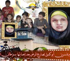الأسيرة نسرين أبو كميل تصارع المرض بعد إصابتها بسرطان الغدد....سامي ابراهيم فودة