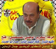 المناضل الدكتور البروفسور جمال الزعانين- لازم- يتعالج.... سامي إبراهيم فودة