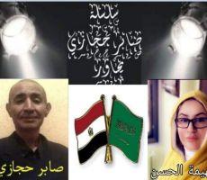 صابر حجازي يحاور الكاتبة والروائية والباحثة السعودية فهيمة الحسن