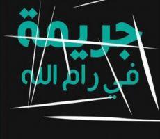 في ضوء قرار النائب العام ضبط كافة نسخ رواية 'جريمة في رام الله'  مركز رام الله يرى في القرار حكم مطلق لا يستوجب التقاضي ويفرض قيوداً غير مبررة