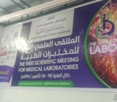 برعايه مستشفي جامعه العلوم والتكنولوجيا…انطلاق الموتمر العلمي الاول للمختبرات الطبيه
