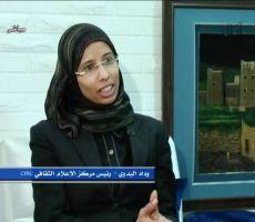 حوار مع الإعلامية اليمنية وداد البدوي عن اوضاع حقوق المراة اليمنية في زمن الحرب