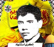 ذكرى استشهاد الأسير علي الجعبري (1946م 1980م )