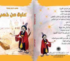 حسن حجازي حسن يترجم للشاعرة آمال عوّاد رضوان 'قراءة قصّة تتّكئُ على قبابِ السِّحرِ' للشاعر وهيب نديم  وهبة