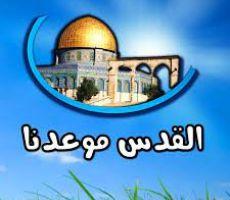 اعلام الاسرى:20 مرشحاً عن قائمة 'القدس موعدنا' في سجون الاحتلال