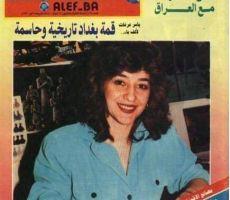من ذاكرة التاريخ مجلة الف باء ...محمد صالح ياسين الجبوري