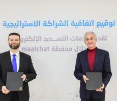 'بالتل'وشركة maalchat يوقعان اتفاقية شراكة استراتيجية  لتقديم خدمات التسديد من خلال المحفظة الإلكترونية
