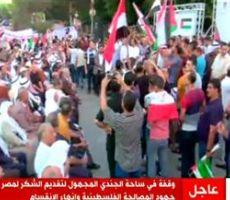 فلسطينيون ينظمون وقفة لشكر مصر