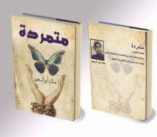 متمردة ل هالة أبو السعود في معرض القاهرة للكتاب