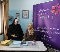 صندوق الوقف الخيري للحاج هاشم عطا الشوا يقدم مساعدات نقدية للأيتام والأسر الفقيرة خلال شهر رمضان المبارك