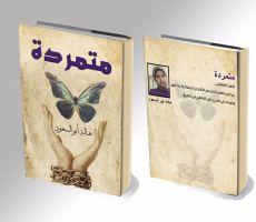 صدور كتاب متمردة ل هالة أبو السعود
