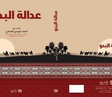 عدالة البدو .. كتاب جديد للمؤرخ د. احمد عويدي العبادي