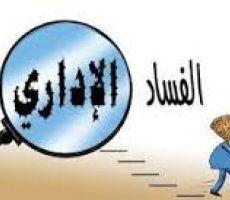 الفساد الإداري خاص في قطاع غزة وفلسطين بشكل عام  ....محمد الشواف