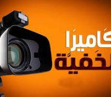 لماذا لا تنجح الكاميرا الخفية في فلسطين؟....بقلم توفيق أبو شومر