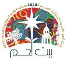 اللجنة الدائمة للثقافة العربية توافق على تأجيل فعاليات بيت لحم 2020