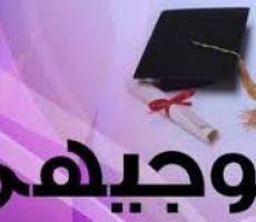 'التربية' تقر المواد المطلوبة في امتحان الثانوية العامة