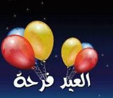 العيد أيام فرح وسرور ...محمد صالح ياسين الجبوري
