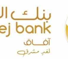 يهدف إلى تعزيز التكامل الاقتصادي العربي افتتاح بنك 'الخليج – آفاق' في العاصمة السودانية الخرطوم
