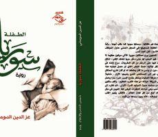 ' الطفلة سوريا ' للروائي السوري عز الدين الدوماني عن مؤسسة شمس للنشر