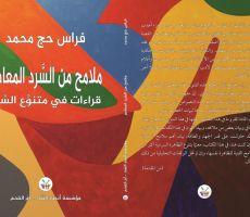 صدور الجزء الثالث من كتاب 'ملامح من السرد المعاصر' للكاتب فراس حج محمد