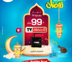 حضارة تطلق حملة ' أهـلًا رمضـان' وتطرح عرض مميز على 'حضارةTV' لجميع مشتركيها الحاليين
