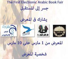 أول معرض للكتاب الإلكتروني العربي