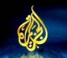 هل قناة الجزيرة أقوى من أن تغلق مكاتبها 'اسرائيل '؟؟