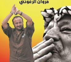 مقال مروان البرغوثي: كلمات بوقع المدافع ...بقلم  فهمي شراب