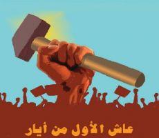 في ذكرى عيد العمال العالمي   جائحة 'كورنا' وإستغلال يتعمق وعدالة إجتماعية غائبة...راسم عبيدات