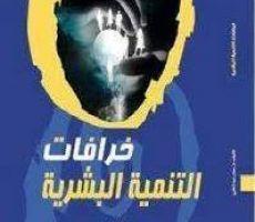 النيل العربية تصدر كتاب عن 'خرافات التنمية البشرية'