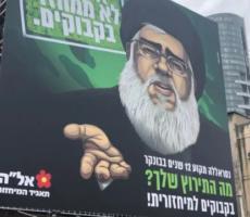 لماذا تظهر صورة نصر الله على لافتات في تل أبيب؟