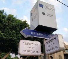 شارع ياسر عرفات في تل أبيب ...!؟