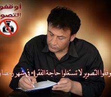 أوقفوا التصوير لا تستغلوا حاجة الفقراء في شهر رمضان...سامي ابراهيم فودة