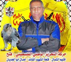 وفاة المناضل الفتحاوي علي أبو غزة 'الصقر'