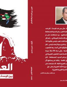 العرب بين الوحدة والانفصال للكاتب تميم منصور