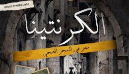 حجر صحي في ميناء يافا الفلسطيني!