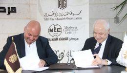 اتفاق تعاون بين ' ابو غزالة' ومركز اللغات الحديث لعقد اختبارات الطلاقة في اللغة العربية