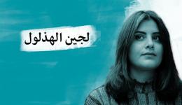 من هم العرب الذين ضمتهم قائمة تايم لأكثر 100 شخصية تأثيرا في العالم؟