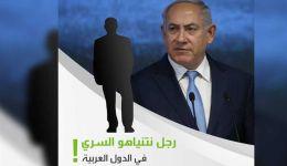 من هو رجل نتنياهو السري عند العرب؟