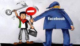 إدارة فيسبوك تعين لجنة للتحقيق في إزالة المحتوى الفلسطيني