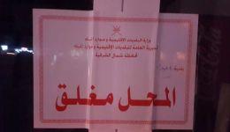 هذه حقيقة ما يُتداول في سلطنة عُمان عن محل يقوم بتحضير لحوم القطط والحمير!