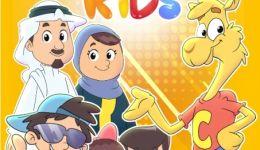 إطلاق أول قناة يوتيوب خليجية للأطفال